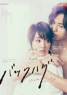 Why Did The Girl Have To Lose Her Memory? Naze Shoujo Wa Kioku Wo Ushinawanakereba Naranakatta No Ka?.Diễn Viên: Kurashina Kana,Kiritani Kenta,Yamada Ryosuke