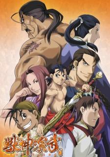 Juushin Enbu: Hero Tales Jyuushin Enbu, Jushin Enbu.Diễn Viên: Kokoro Kikuchi,Daisuke Kishio,Takeshi Kusao
