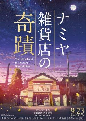 Điều Kì Diệu Của Tiệm Tạp Hóa Namiya - Namiya Zakkaten No Kiseki