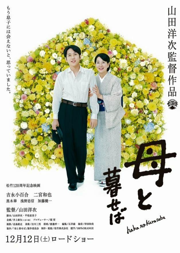 Nếu Được Sống Cùng Mẹ Living With My Mother: Haha To Kuraseba