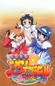 Kaitou Tenshi Twin Angel: Twinkle Paradise Kyun Kyun☆Tokimeki Paradise!!