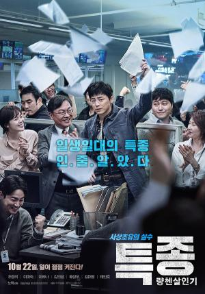 Vụ Án Chấn Động The Exclusive: Beat The Devil'S Tattoo.Diễn Viên: Jo Jung Suk,Kim Dae,Myung,Lee Mi Sook,Lee Ha Na