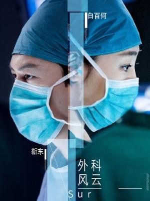 Ngoại Khoa Phong Vân The Surgeons.Diễn Viên: Cận Đông,Bạch Bách Hà,Lý Giai Hàng,Lam Doanh Oánh,Lưu Dịch Quân