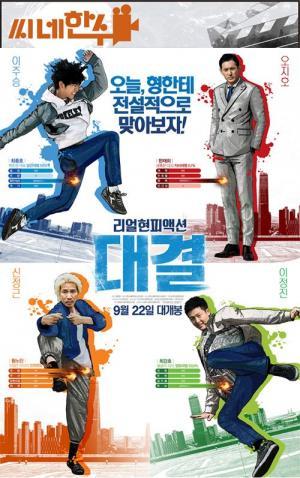 Trận Chiến Cuối Cùng Duel: Final Round.Diễn Viên: Oh Ji,Ho,Son Eun Seo,Lee Jung Jin,Lee Joo,Seung