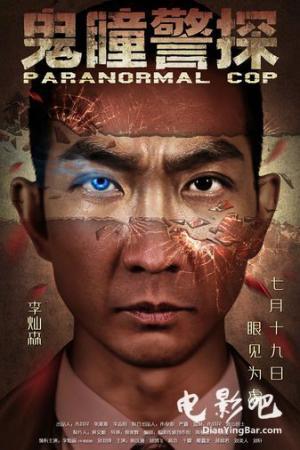 Cảnh Sát Siêu Nhiên Paranormal Cop.Diễn Viên: Lưu Vũ Kỳ,Lý Xán Sâm,Trần Dĩ Mạn