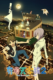 Uchouten Kazoku 2 The Eccentric Family 2