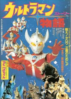 Ultraman Story Urutoraman Sutōrī.Diễn Viên: Manu Bennett,Malcolm Mcdowell,Marci Miller