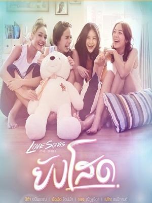 Những Bản Tình Ca Phần: Hội Ế - Love Songs Love Series Việt Sub (2017)