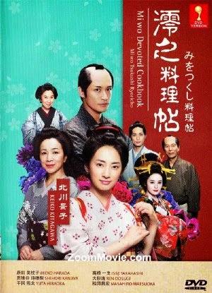 Bản Hợp Xướng Nấu Ăn Chân Thành Mi Wo Tsukushi Ryoricho.Diễn Viên: Shun Oguri,Masami Nagasawa,Masaki