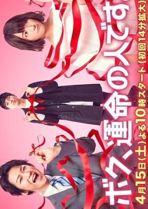 Anh Là Định Mệnh Của Em I'M Your Destiny: Boku, Unmei No Hito Desu.Diễn Viên: Kazuya Kamenashi,Nanao,Fumino Kimura,Tetta Sugimoto