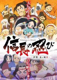 Nobunaga No Shinobi: Ise Kanegasaki-Hen Ninja Girl & Samurai Master 2Nd.Diễn Viên: Toshirô Mifune,Takashi Shimura,Keiko Tsushima
