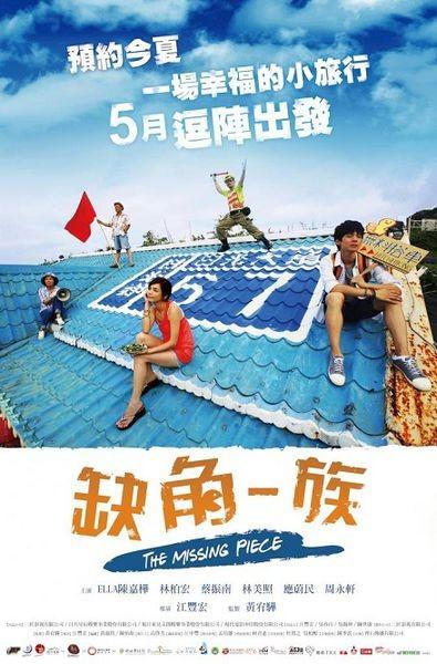 Mảnh Ghép Còn Thiếu The Missing Piece: I Love Binlang.Diễn Viên: Ella Chen,Po,Hung Lin,Chen,Nan Tsai