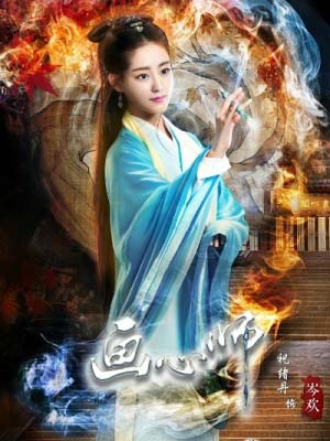 Hoạ Tâm Sư Hua Xin Shi Painted Heart.Diễn Viên: Châu Hiểu Ngư,Chu Ja Hyun,Lữ Lương Vỹ,Phan Hồng,Vu Vinh Quang