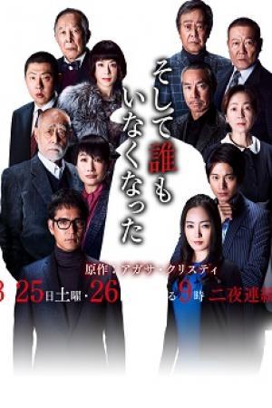 Và Rồi Chẳng Còn Ai Soshite Daremo Inakunatta.Diễn Viên: Nakama Yukie,Daichi Maou,Mukai Osamu