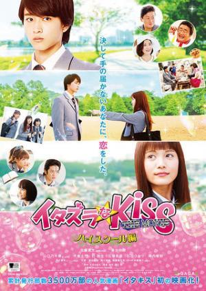 Nụ Hôn Tinh Nghịch 1: Trường Trung Học - Itazurana Kiss Part 1: High School Hen