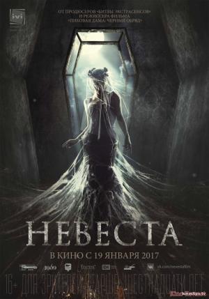 Cô Dâu Ma The Bride: Nevesta.Diễn Viên: Vyacheslav Chepurchenko,Aleksandra Rebenok,Igor Khripunov