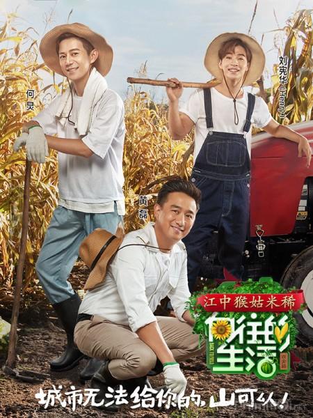 Hướng Về Cuộc Sống Happy Life: Back To Field.Diễn Viên: Henry,Huỳnh Lỗi,Hà Cảnh