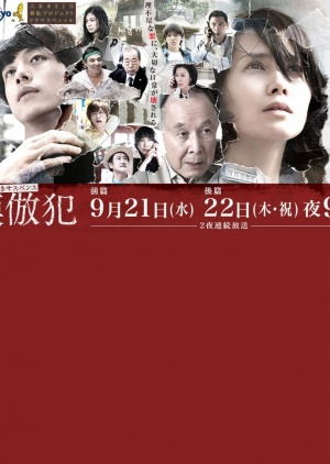Sát Nhân Bắt Chước Copycat Criminal: Mohouhan.Diễn Viên: Kentaro Sakaguchi,Shinnosuke Mitsushima,Miki Nakatani,Yusuke Yamamoto