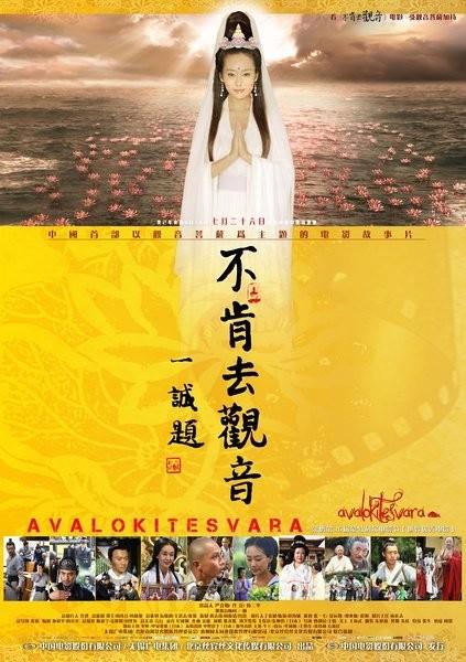 Quan Âm Không Chịu Đi Avalokiteshvara.Diễn Viên: Chun Li,Feng,Bin Mou,Hideo Nakaizumi