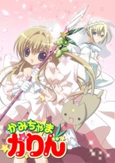 Kamichama Karin: Tiểu Thần Karin - Kami-Chama Karin, Little Goddess Karin