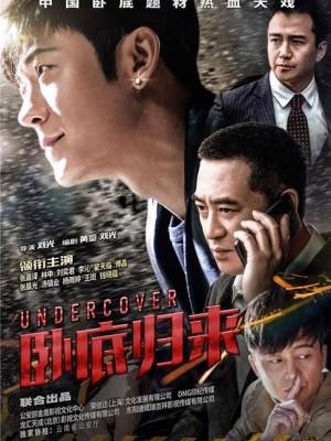 Undercover Nằm Vùng Trở Về.Diễn Viên: Trương Gia Dịch,Lâm Thân,Lý Thẩm,Lưu Dịch Quân,Địch Thiên Lâm