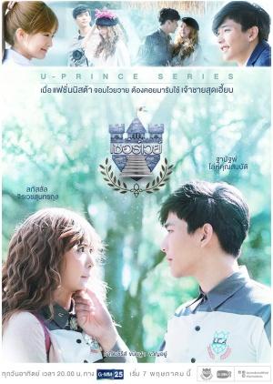 Chàng Hoàng Tử Trong Mơ Phần 11, 12 U-Prince The Series: The Badly Politics.Diễn Viên: Wiraporn Jiravechsoontornkul,Thanat Lowkhunsombat