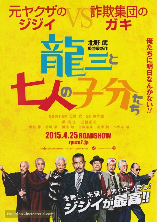 Ryuzo Và 7 Hầu Cận - Ryuzo And The Seven Henchmen