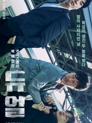 Đối Đầu Nhân Bản Duel.Diễn Viên: Jung Jae Yong,Kim Jung Eun,Yang Se Jong,Seo Eun Su