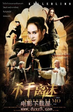 Huyết Chiến Tam Giác Vàng Killer Limo.Diễn Viên: Liu Naping,Nelson Li,Waise Lee