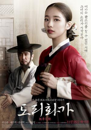 Âm Thanh Của Hoa The Sound Of A Flower.Diễn Viên: Ryoo Seung Ryong,Kim Nam Gil,Song Sae Byoek