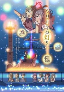 Bí Ẩn Đêm Hội Mùa Hè - Clione No Akari