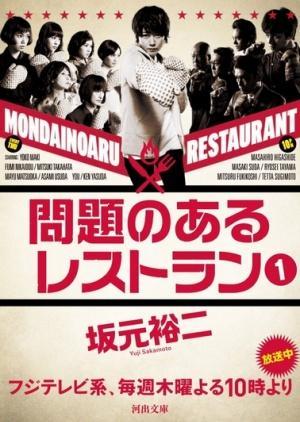 Nhà Hàng Với Nhiều Rắc Rối Mondai No Aru Restaurant.Diễn Viên: Masahiro Higashide,Masaki Suda,Fumi Nikaido,Mitsuki Takahata,Yoko Maki
