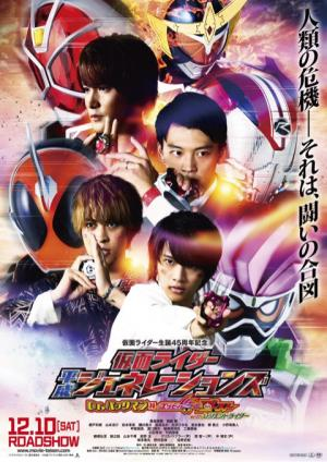 Kamen Rider Bình Thành Thế Hệ Kamen Rider Heisei Generations: Dr. Pac-Man Vs. Ex-Aid & Ghost With Legend Rider.Diễn Viên: Shun Nishime,Hikaru Ohsawa,Ryosuke Yamamoto