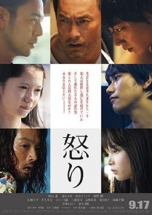 Phẫn Nộ Ikari Aka Rage.Diễn Viên: Satoshi Tsumabuki,Mitsuki Takahata,Gou Ayano,Hideko Hara