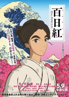 Sarusuberi - Miss Hokusai