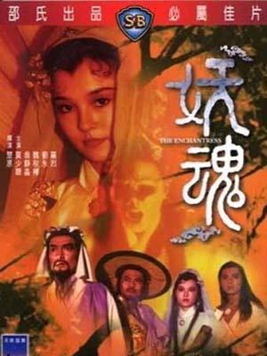 Yêu Hồn - Yao Hun