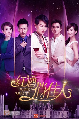 Hồng Tửu Và Giai Nhân Wine Beaty.Diễn Viên: Hồ Hạnh Nhi,Khưu Trạch,Lý Thạnh,Mao Tử Tuấn,Phan Nghi Quân