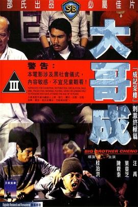 Đại Ca Thành - Big Brother Cheng