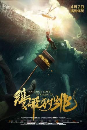 Săn Tìm Kho Báu An Idiot Lost In Xiangxi.Diễn Viên: Chen Kuantai,Dick Wei,Lo Fun,Yan Luhan,Zhang Suzhe