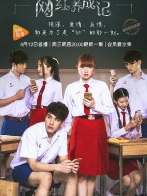 Nhật Ký Trưởng Thành Của Hot Face - Duck Idol, Pet Idol: Net Idol