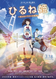 Napping Princess: The Story Of The Unknown Me - Ancien And The Magic Tablet, Hirune Hime: Shiranai Watashi No Monogatari