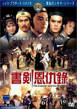 Hồng Hoa Hội - The Emperor And His Brother Thuyết Minh (1981)