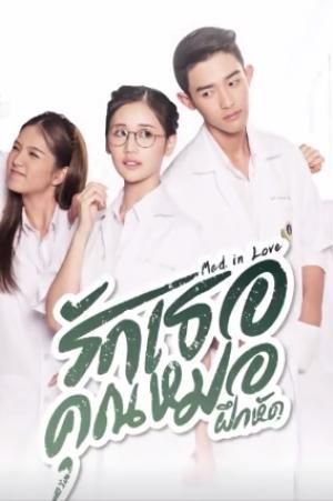 Chuyện Tình Đại Học Y - Med In Love Việt Sub (2017)