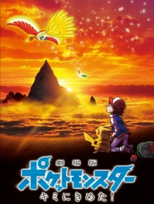 Pokemon: Kimi Ni Kimeta! Pokemon Movie 20