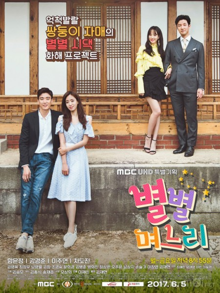 Chị Em Song Sinh: Muôn Kiểu Con Dâu All Kinds Of Daughters-In-Law.Diễn Viên: Kim Jung Tae,Song Joong Ki,Jang Hang Sun,Dolly,Song Dong,Il