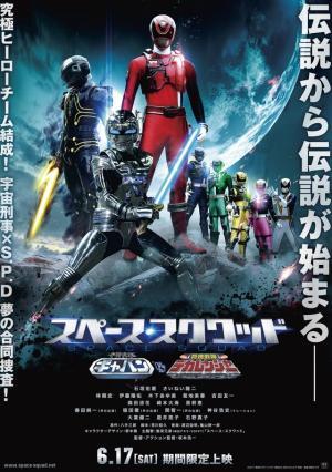 Biệt Đội Không Gian: Thanh Tra Vũ Trụ Gavan Vs Chiến Đội Đặc Nhiệm - Space Squad: Uchuu Keiji Gavan Vs. Tokusou Sentai Dekaranger