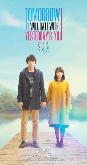 Ngày Mai Anh Sẽ Hẹn Hò Với Em Của Ngày Hôm Qua Tomorrow I Will Date With Yesterday'S You.Diễn Viên: Boku Wa Ashita,Kinou No Kimi To Deto Suru
