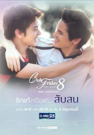 Tình Yêu Thật Sự Hay Chỉ Là Ngộ Nhận Club Friday The Series 8.Diễn Viên: Tao Sattaphong Phiangphor