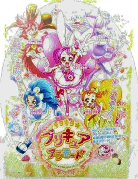 Eiga Kirakira Precure A La Mode Paritto! Omoide No Mille-Feuille!