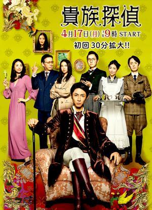 Thám Tử Quý Tộc Kizoku Tantei: The Noble Detective.Diễn Viên: Emi Takei,Katsuhisa Namase,Masaki Aiba,Haruka Igawa